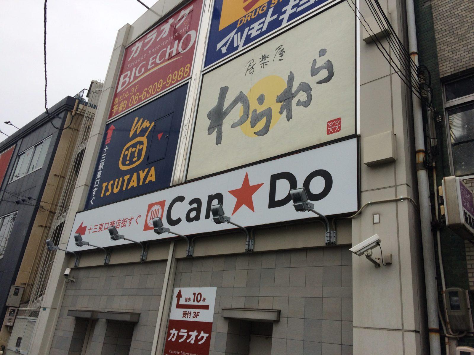 十三東駅口側にキャンドゥの大型看板が設置されてる。