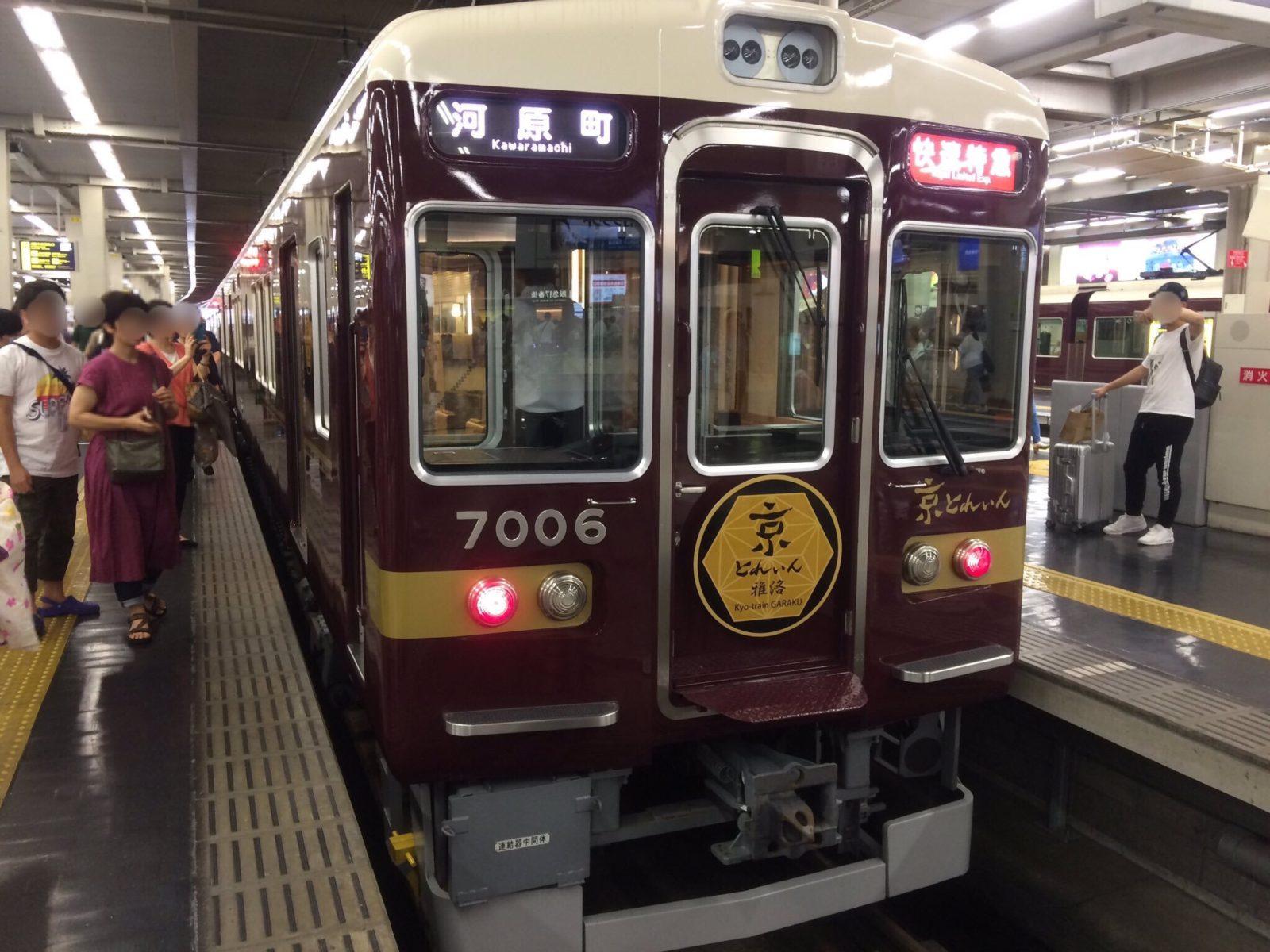 阪急 電車 運賃