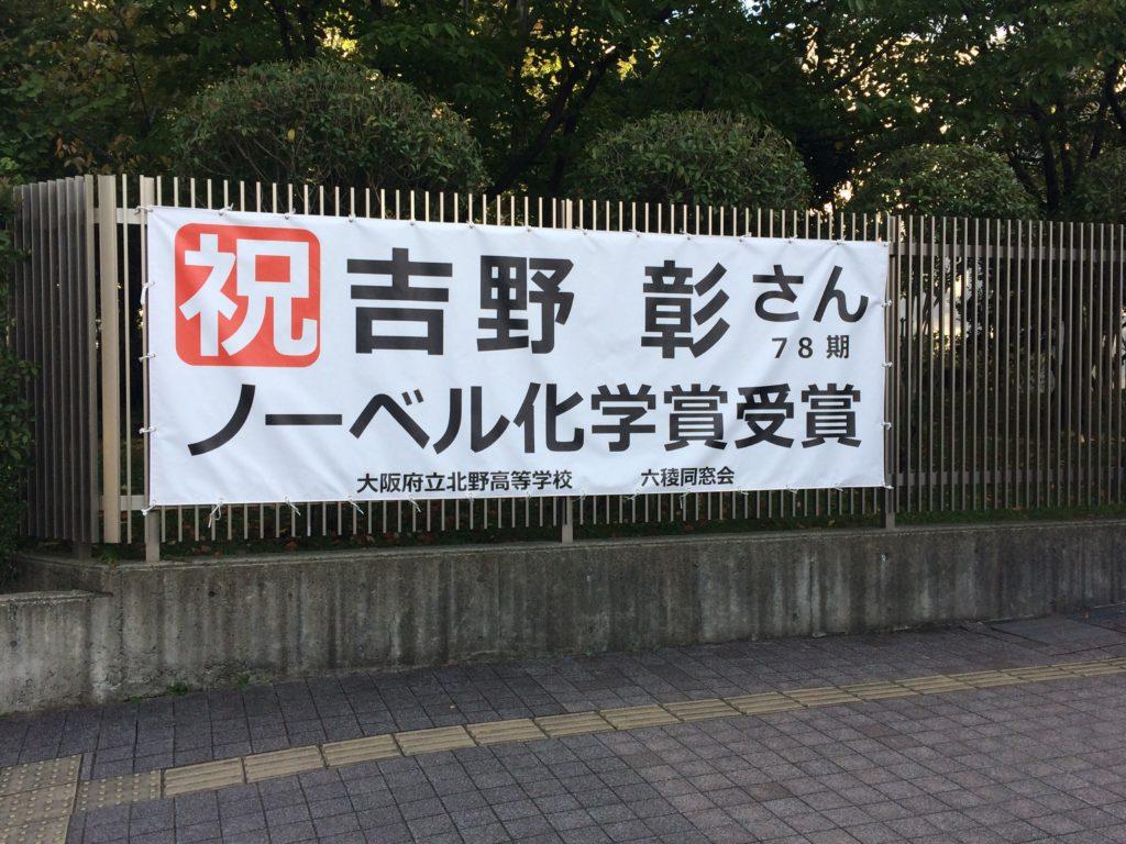 賞 北野 高校 ノーベル